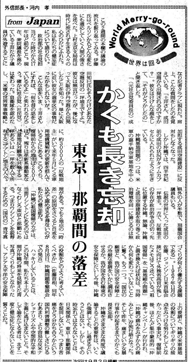 f:id:satoumamoru:20191017152658j:plain