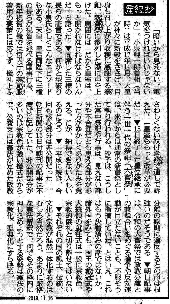 f:id:satoumamoru:20191119125838j:plain