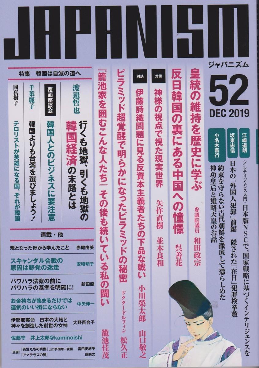 f:id:satoumamoru:20191208134338j:plain