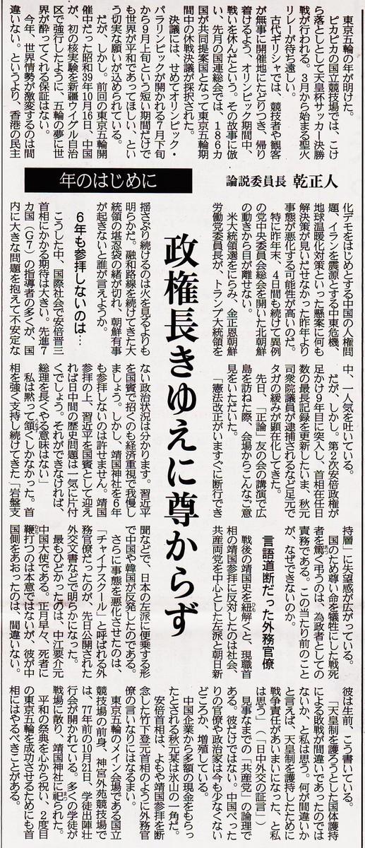 f:id:satoumamoru:20200101185138j:plain