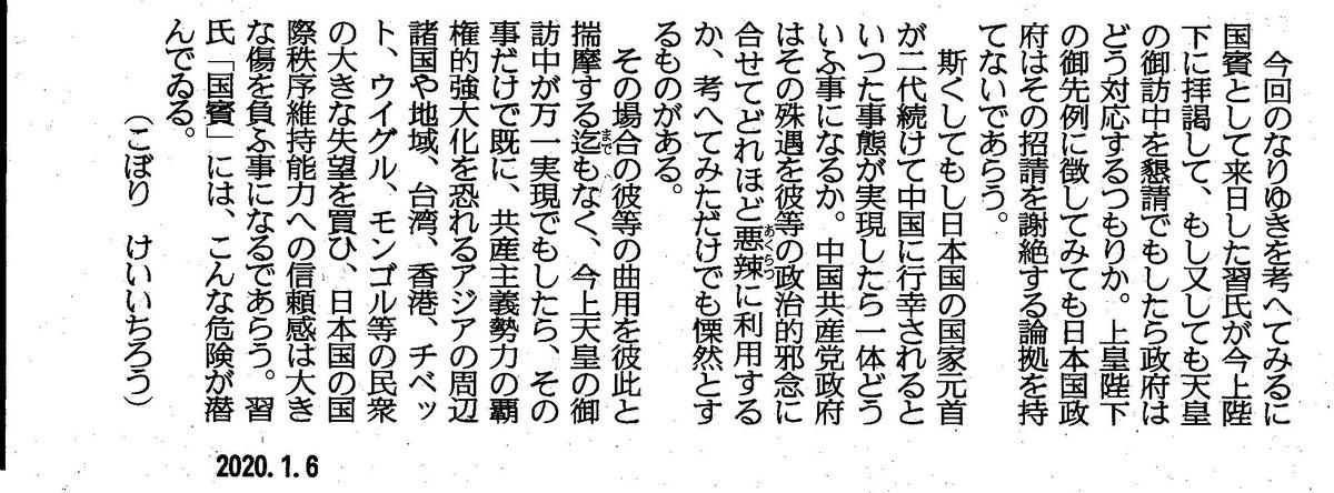 f:id:satoumamoru:20200107181923j:plain