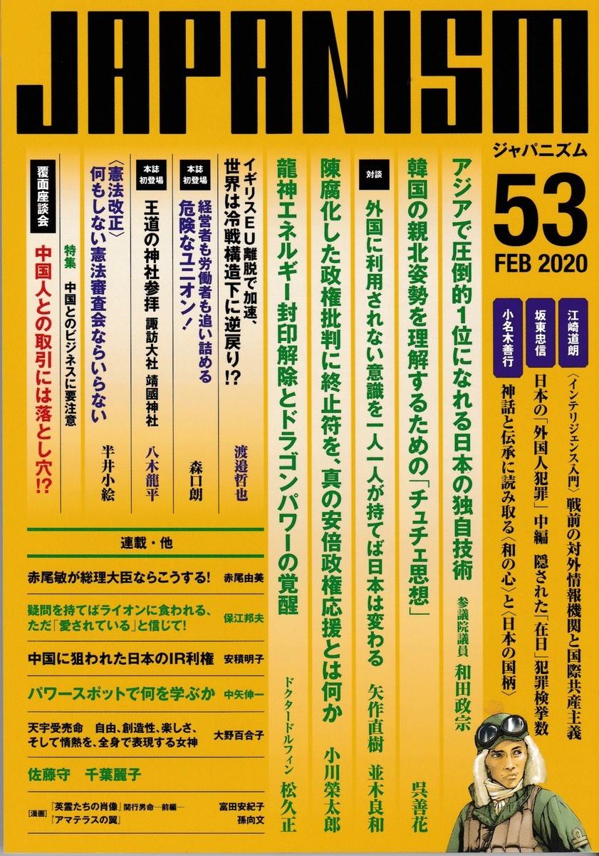 f:id:satoumamoru:20200207175406j:plain