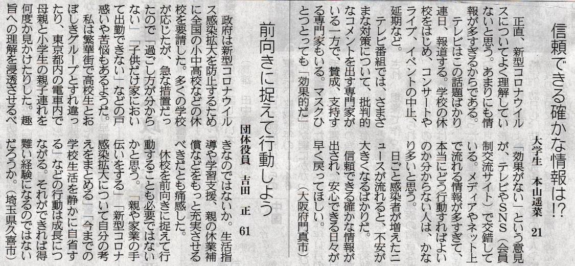 f:id:satoumamoru:20200320105209j:plain