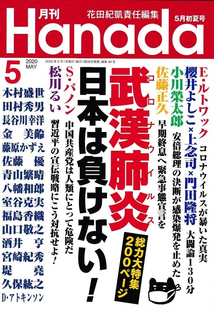 f:id:satoumamoru:20200328183503j:plain
