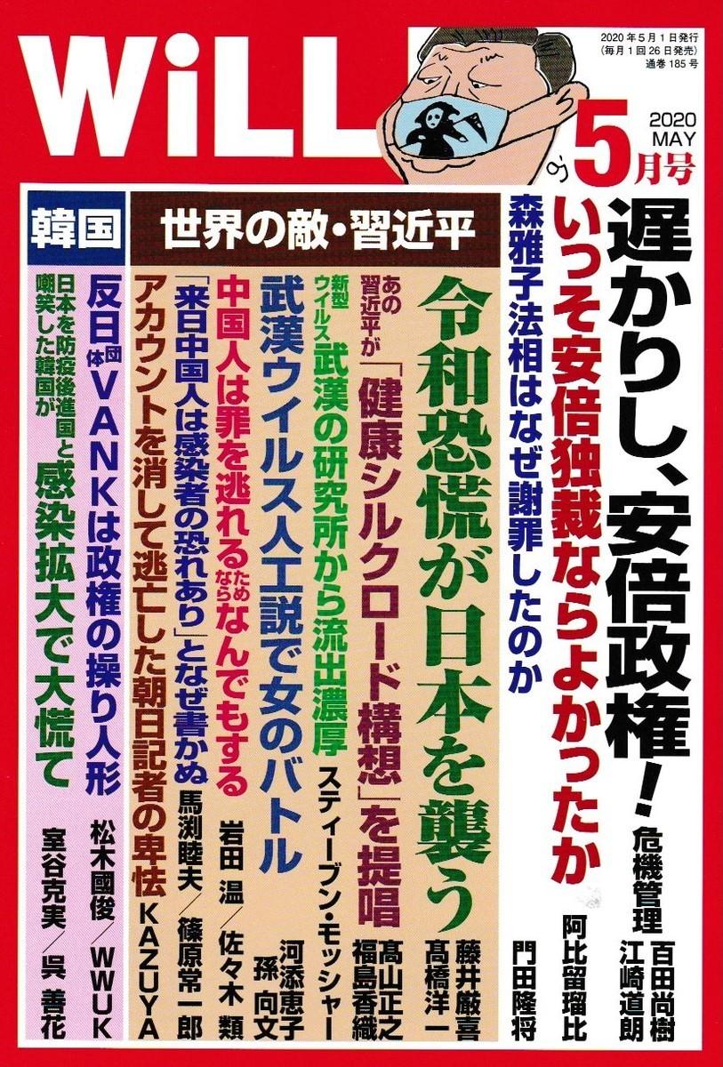 f:id:satoumamoru:20200328183647j:plain