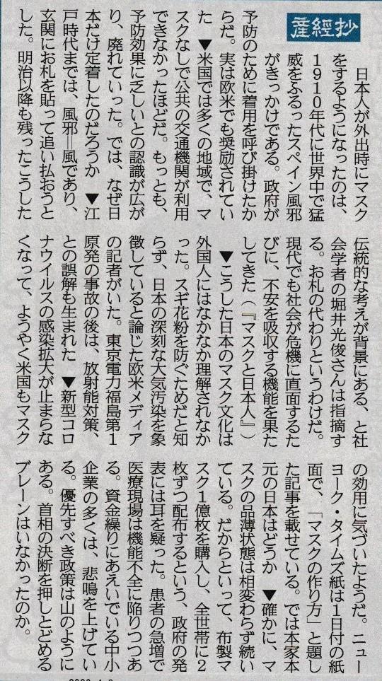 f:id:satoumamoru:20200403083147j:plain