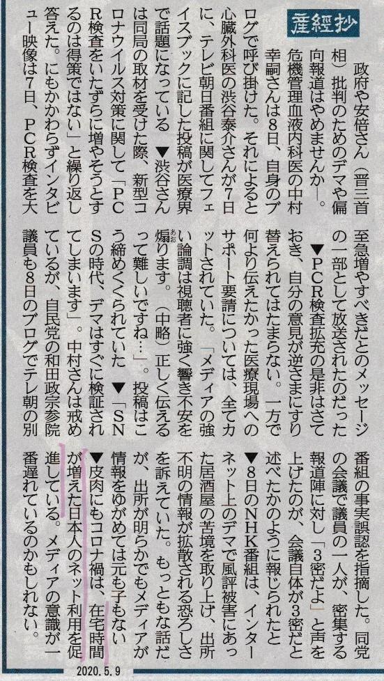 f:id:satoumamoru:20200509223547j:plain