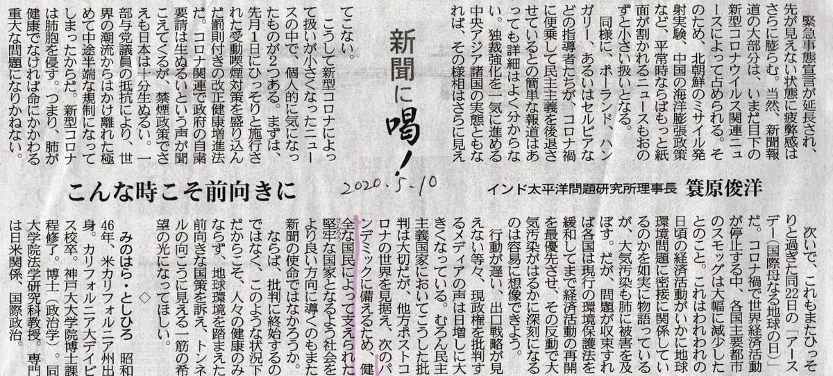 f:id:satoumamoru:20200520141545j:plain