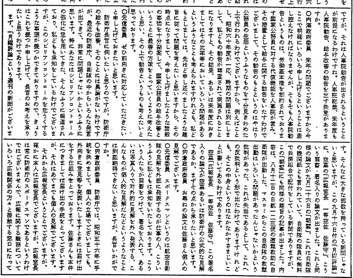 f:id:satoumamoru:20200522172851p:plain