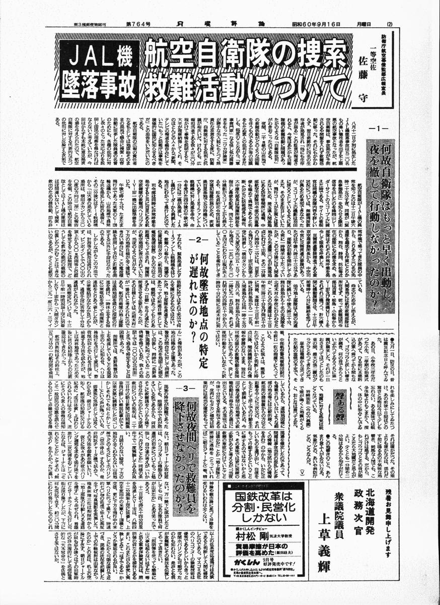 f:id:satoumamoru:20200522174630p:plain