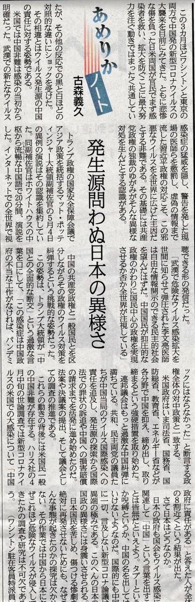 f:id:satoumamoru:20200524121833j:plain