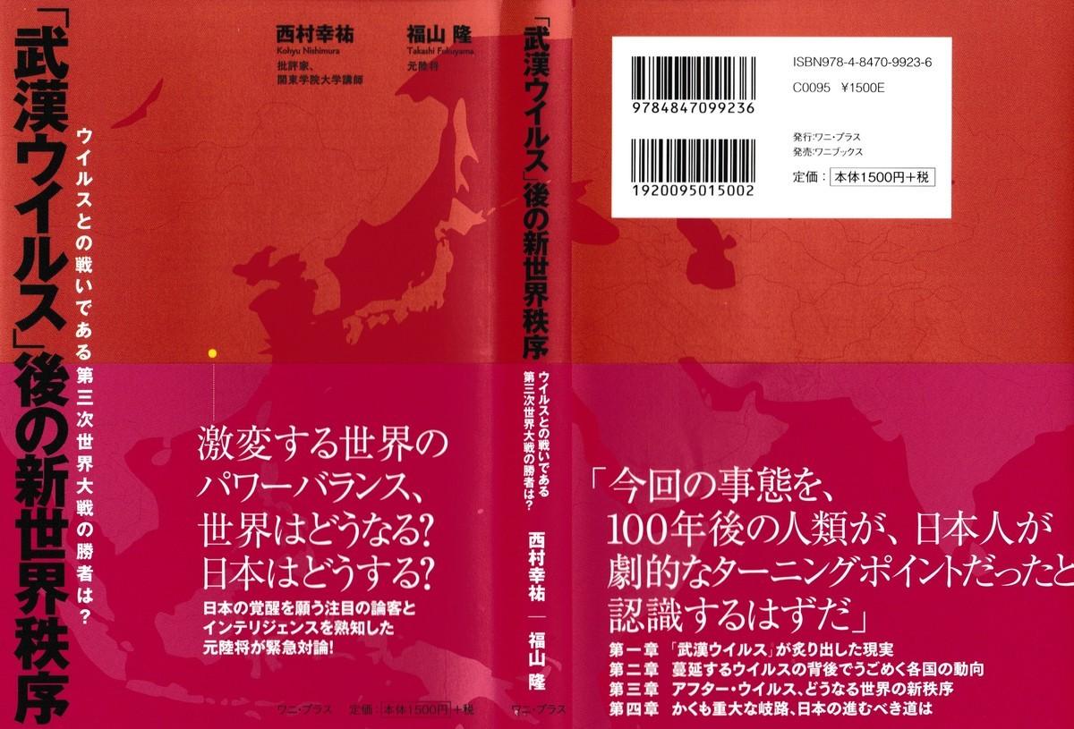f:id:satoumamoru:20200524173524j:plain