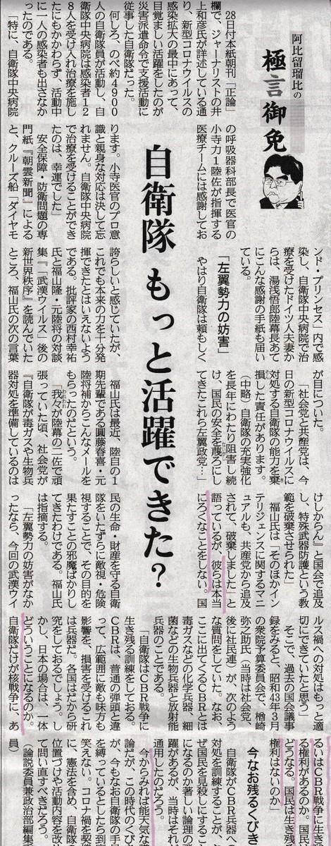 f:id:satoumamoru:20200530125731j:plain