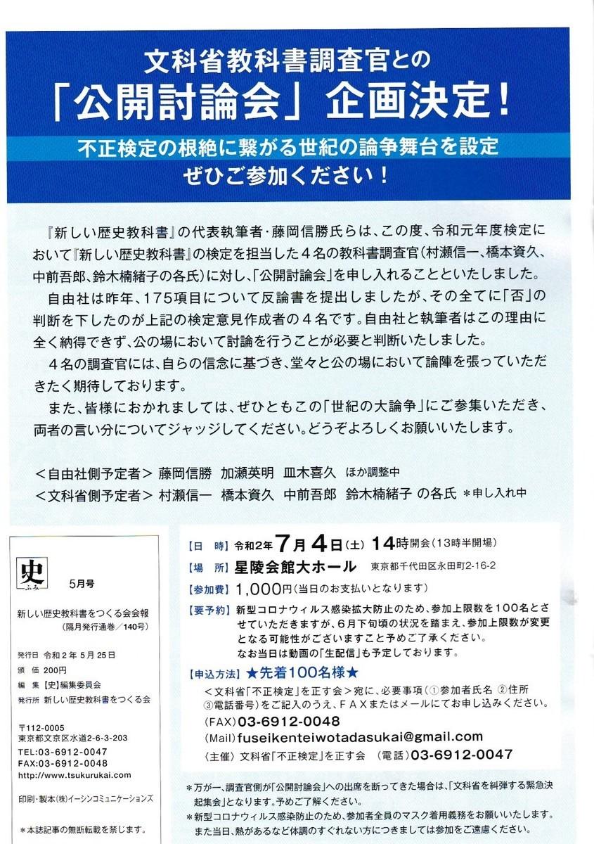 f:id:satoumamoru:20200531102200j:plain