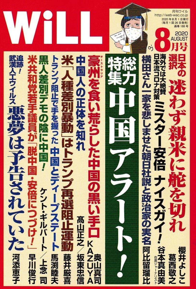 f:id:satoumamoru:20200626200417j:plain