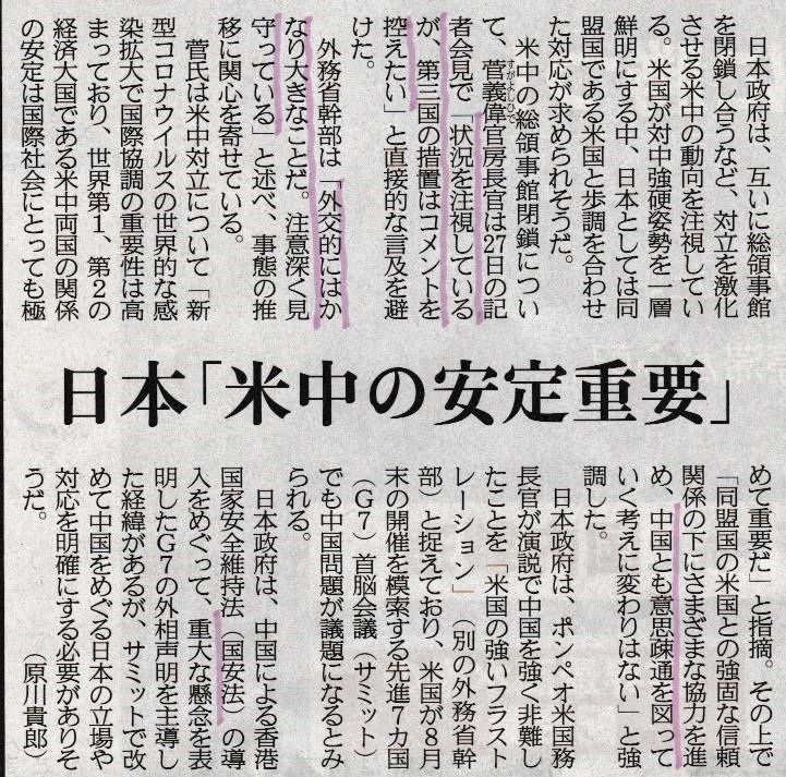 f:id:satoumamoru:20200728152134j:plain