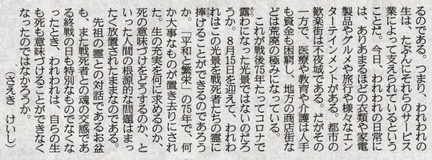 f:id:satoumamoru:20200813164708j:plain