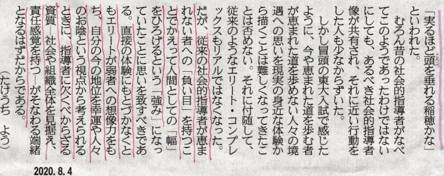 f:id:satoumamoru:20200814111629j:plain