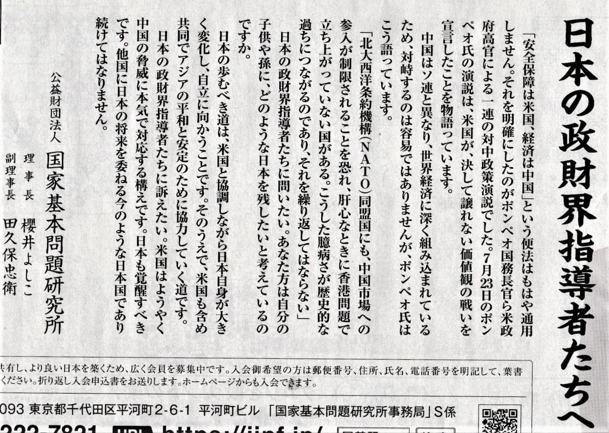f:id:satoumamoru:20200814111930j:plain