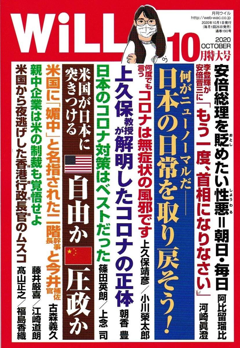 f:id:satoumamoru:20200826111256j:plain