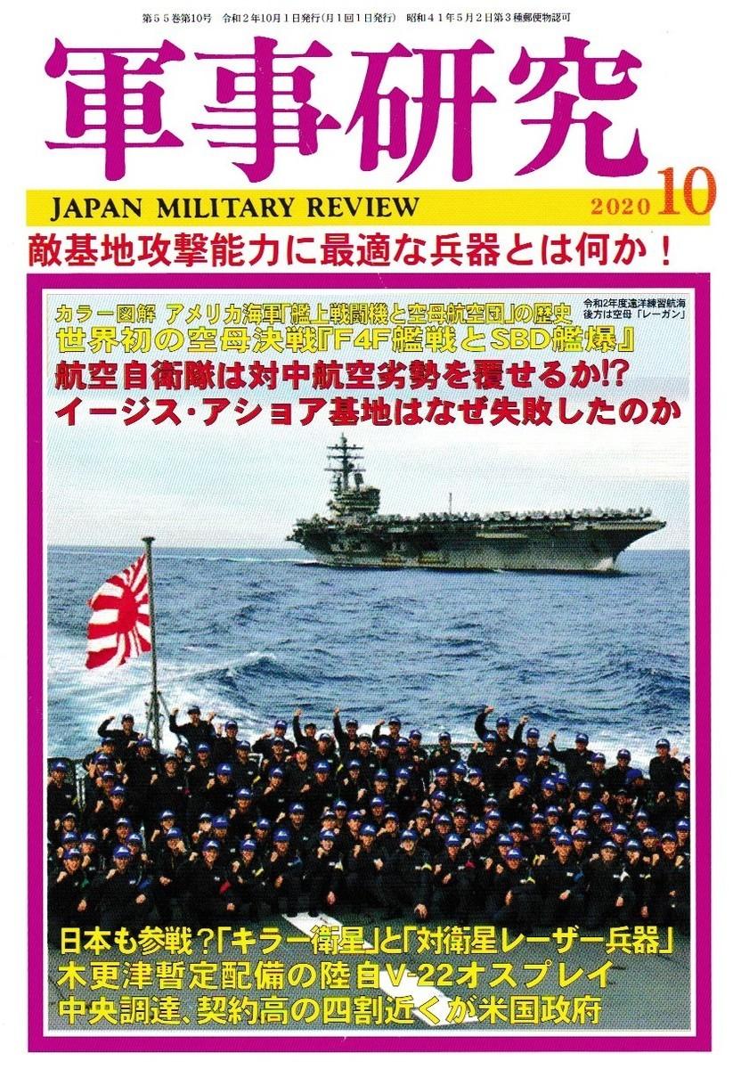 f:id:satoumamoru:20200916124700j:plain