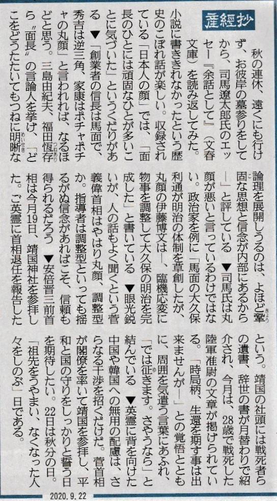 f:id:satoumamoru:20200922165118j:plain