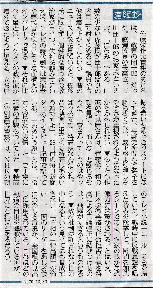 f:id:satoumamoru:20201030172520j:plain