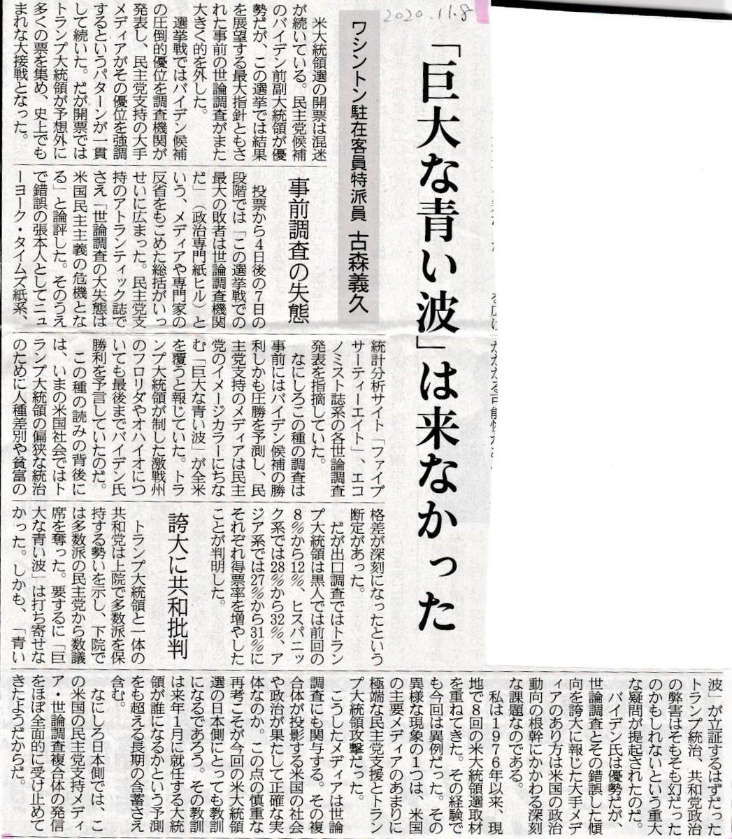 f:id:satoumamoru:20201108163134j:plain