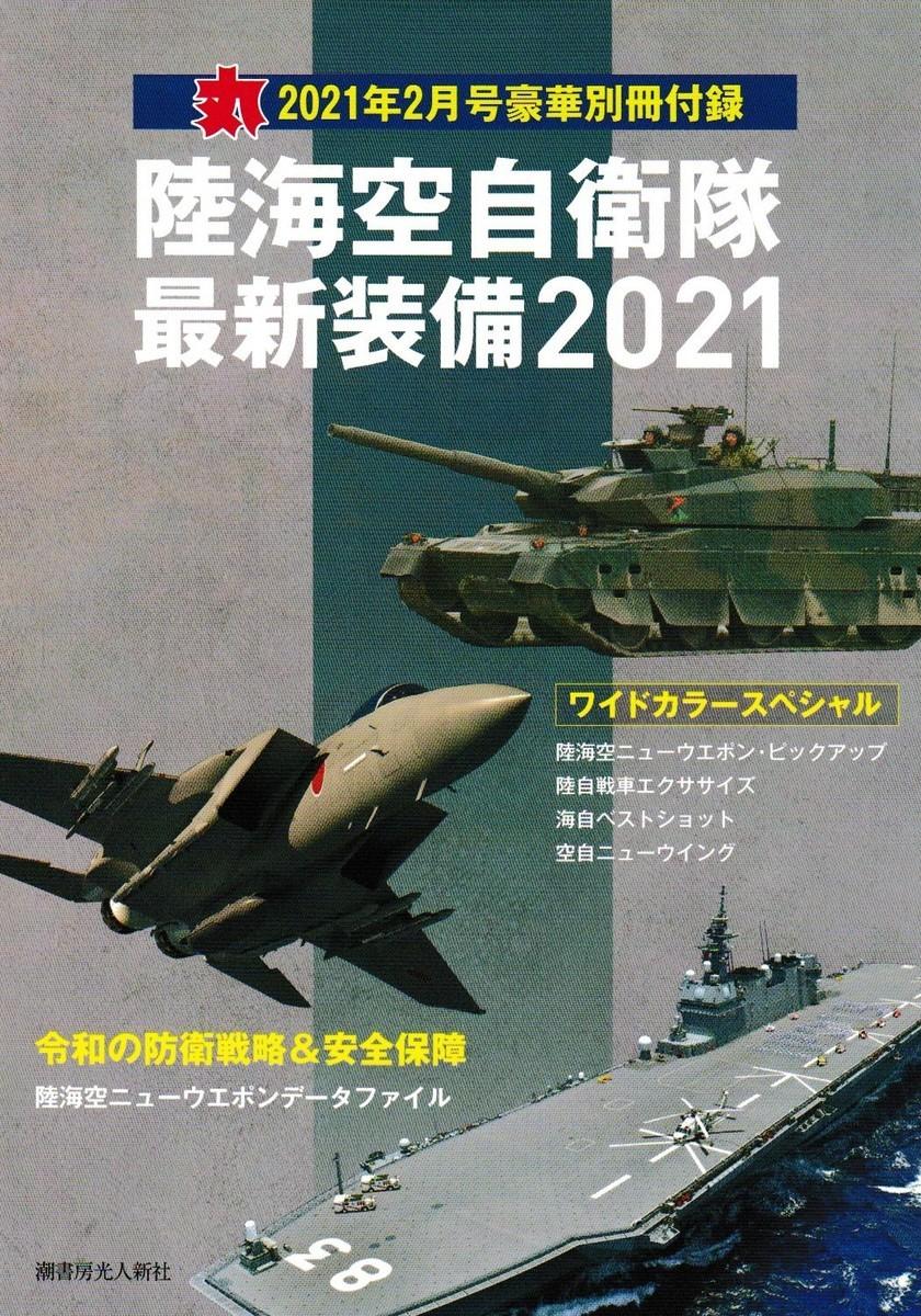 f:id:satoumamoru:20201227123824j:plain
