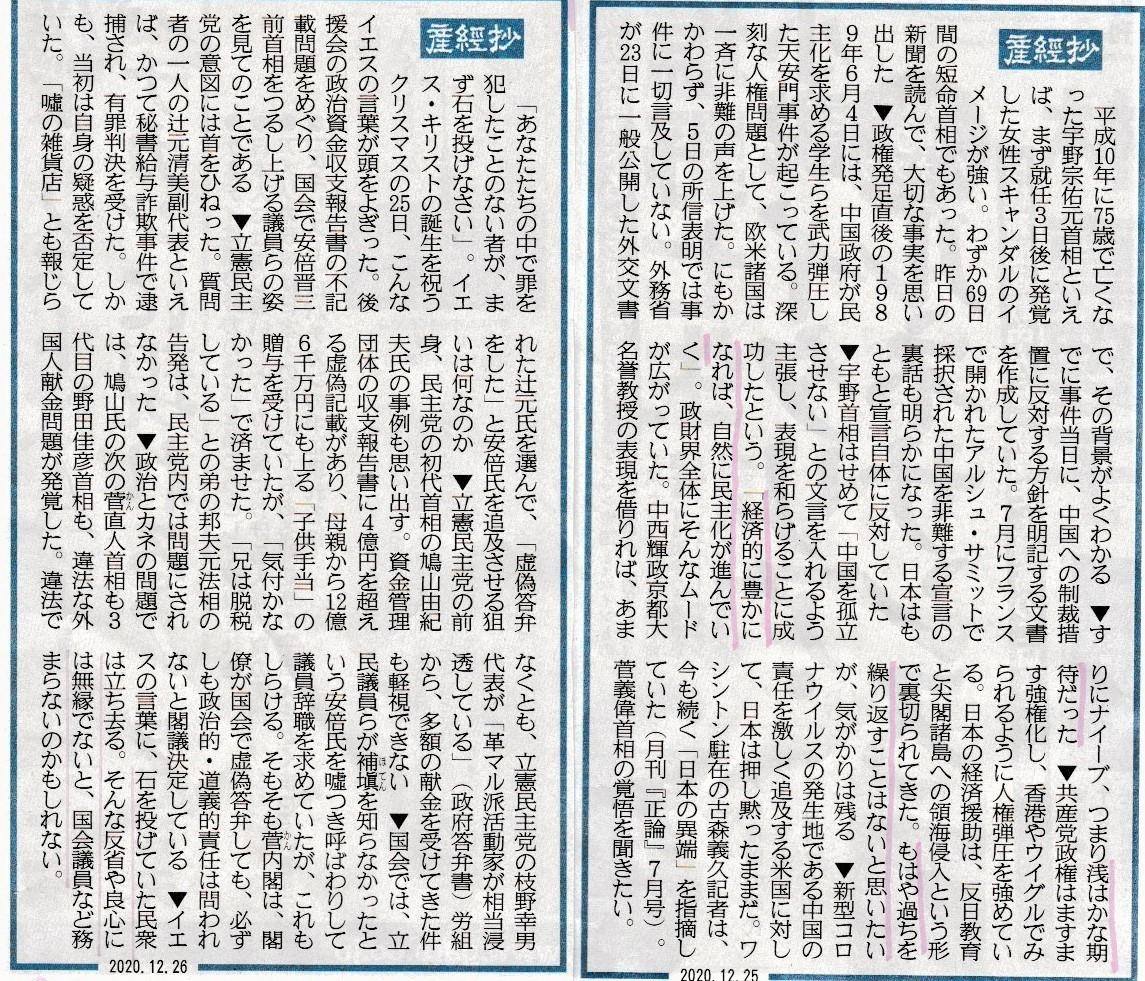 f:id:satoumamoru:20201227130757j:plain