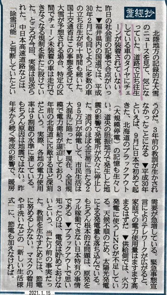 f:id:satoumamoru:20210115133018j:plain