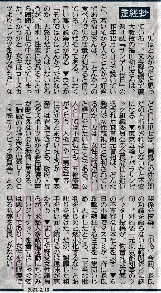 f:id:satoumamoru:20210213154110j:plain