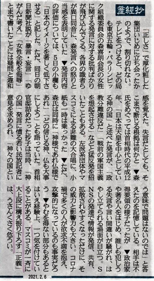 f:id:satoumamoru:20210213154325j:plain