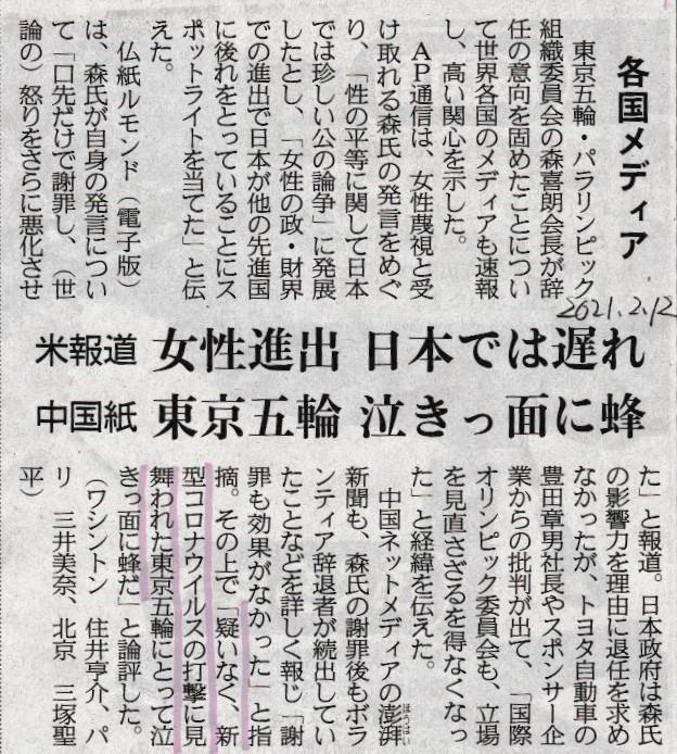 f:id:satoumamoru:20210223153557j:plain