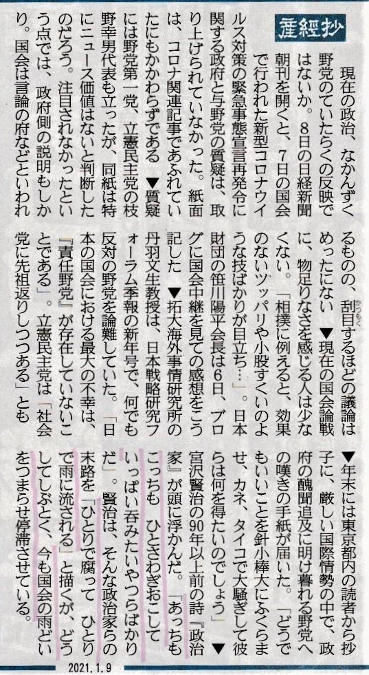 f:id:satoumamoru:20210223154018j:plain