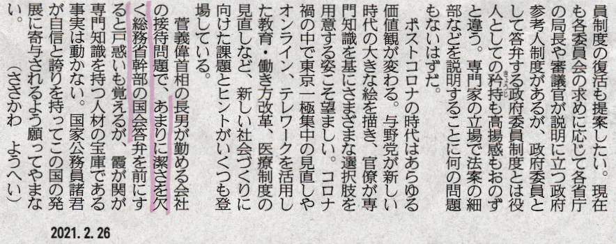 f:id:satoumamoru:20210227162322p:plain