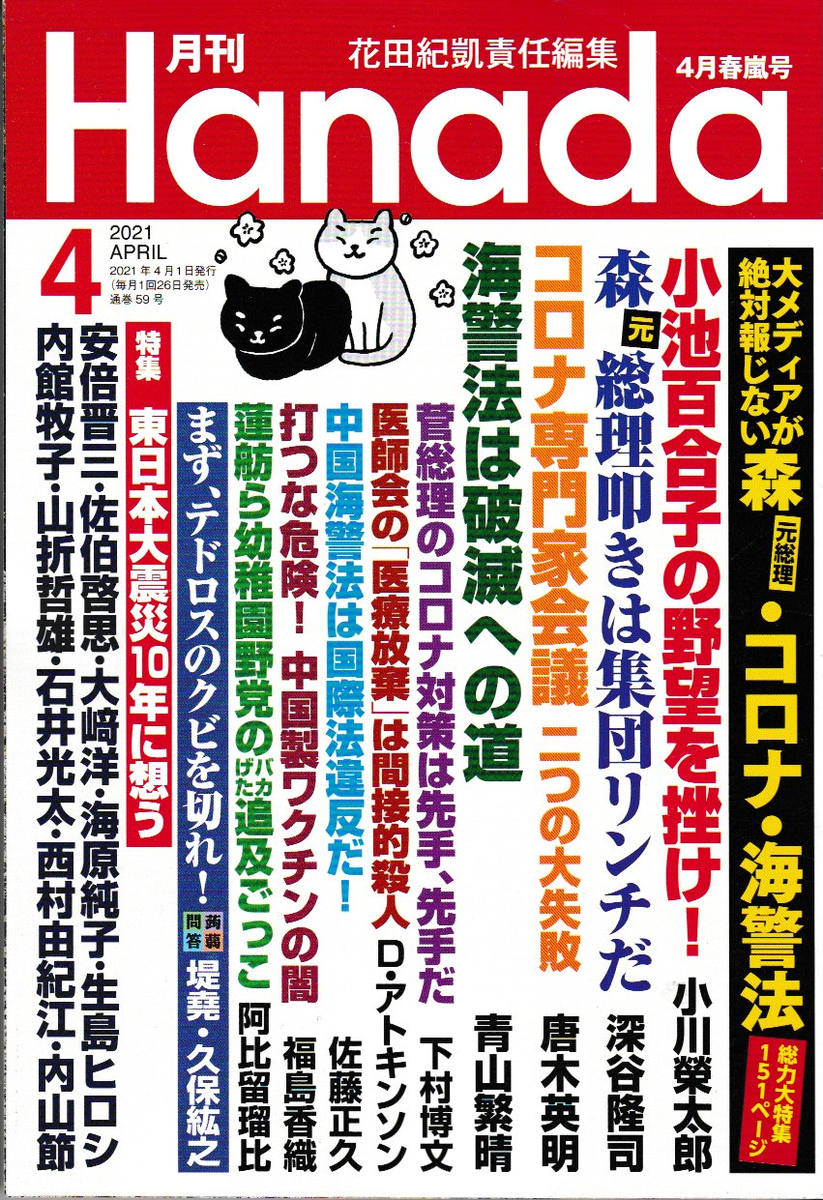 f:id:satoumamoru:20210227162644p:plain