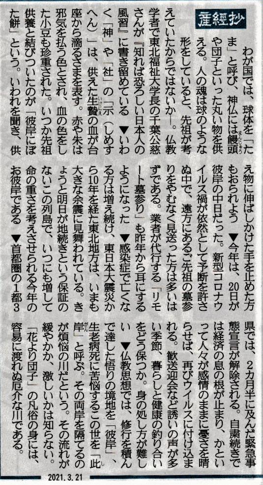 f:id:satoumamoru:20210323204157p:plain