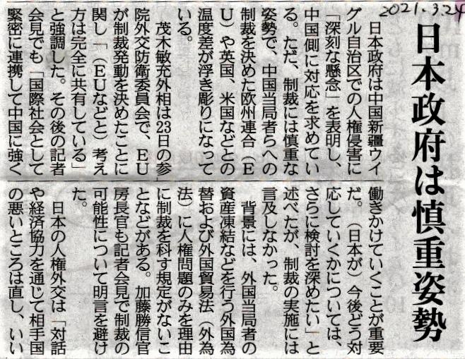 f:id:satoumamoru:20210327174246p:plain