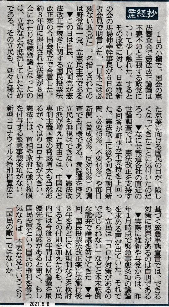 f:id:satoumamoru:20210511135337j:plain