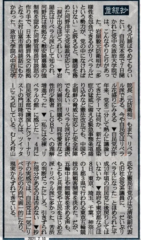 f:id:satoumamoru:20210713121155j:plain