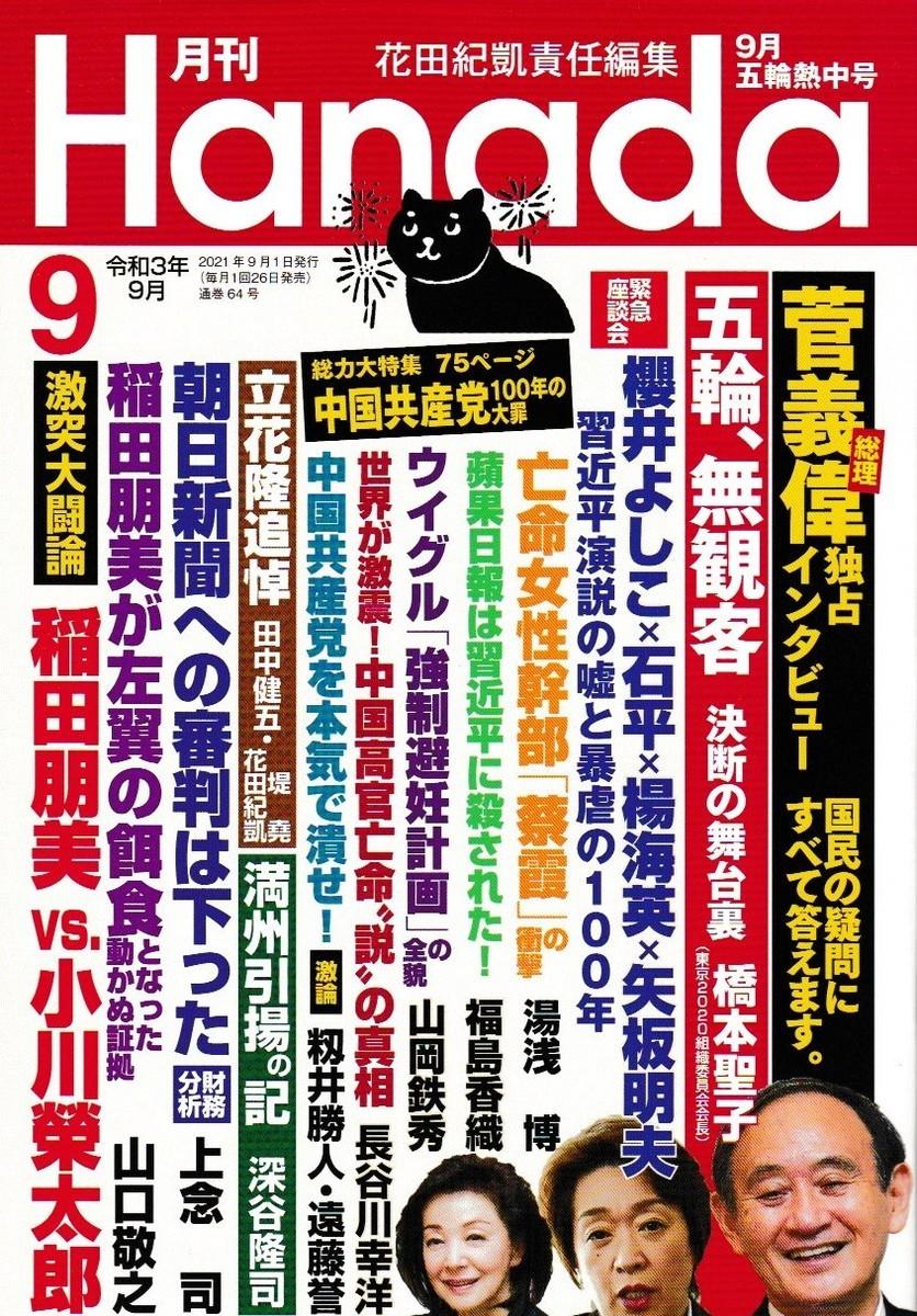f:id:satoumamoru:20210730183521j:plain