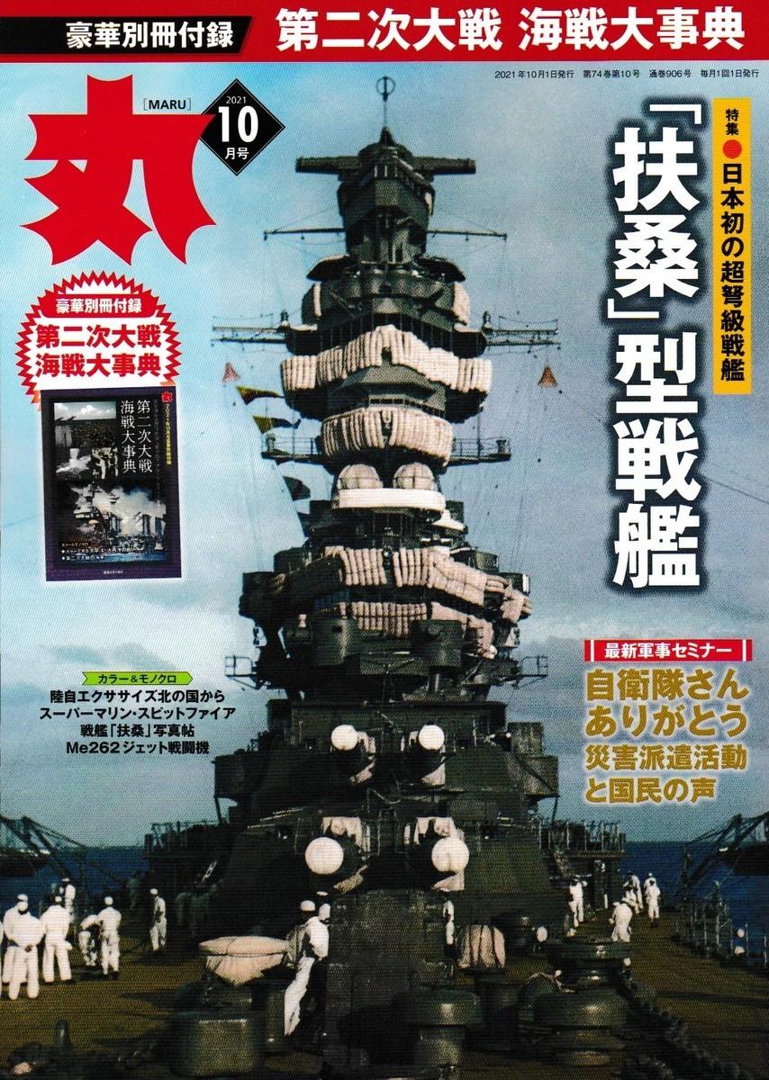 f:id:satoumamoru:20210830140936j:plain