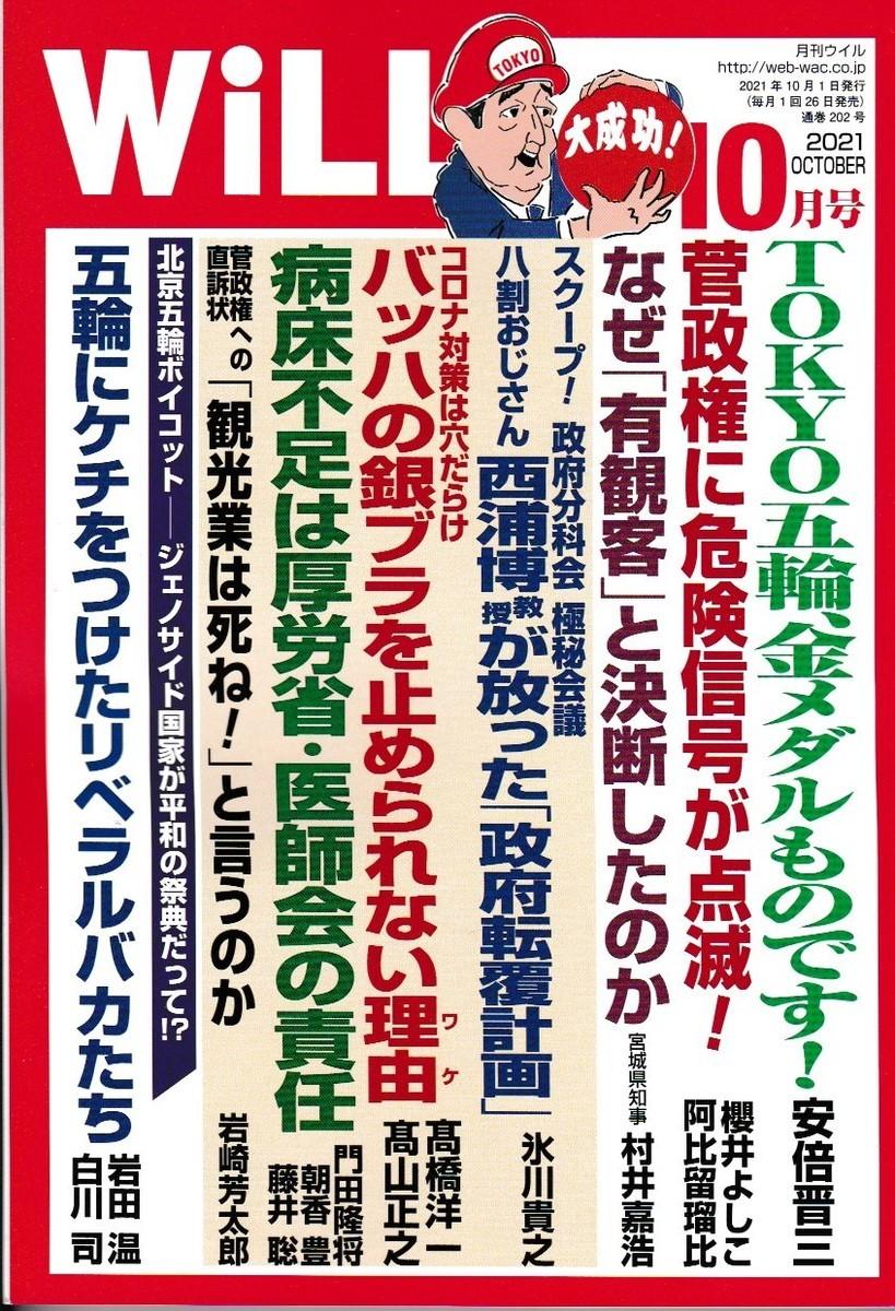 f:id:satoumamoru:20210830141158j:plain
