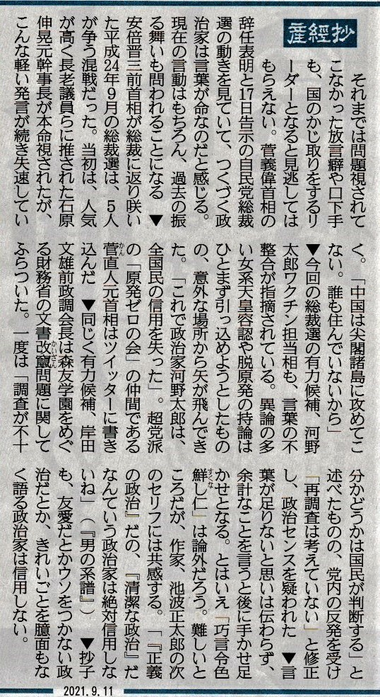 f:id:satoumamoru:20210911182015j:plain