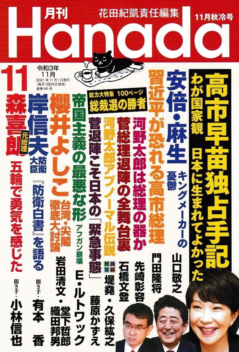 f:id:satoumamoru:20210924122619j:plain