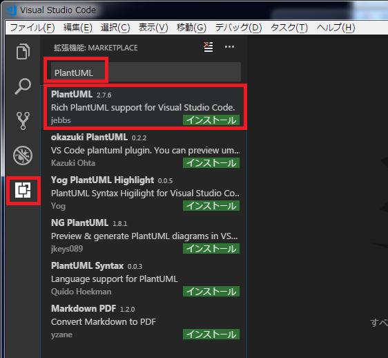 vscode 拡張機能 plantuml検索 jebbs