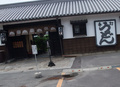 [食][うどん]山田家