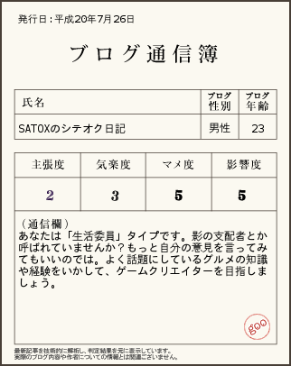 f:id:satox:20080726012246p:image