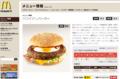 [食][マック][ビッグアメリカ][ハンバーガー]